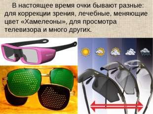 В настоящее время очки бывают разные: для коррекции зрения, лечебные, меняющи