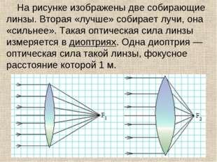 На рисунке изображены две собирающие линзы. Вторая «лучше» собирает лучи, она