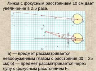 Линза с фокусным расстоянием 10 см дает увеличение в 2,5 раза. а) — предмет р