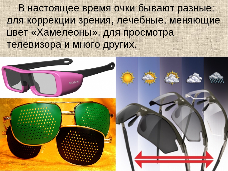 В настоящее время очки бывают разные: для коррекции зрения, лечебные, меняющи...