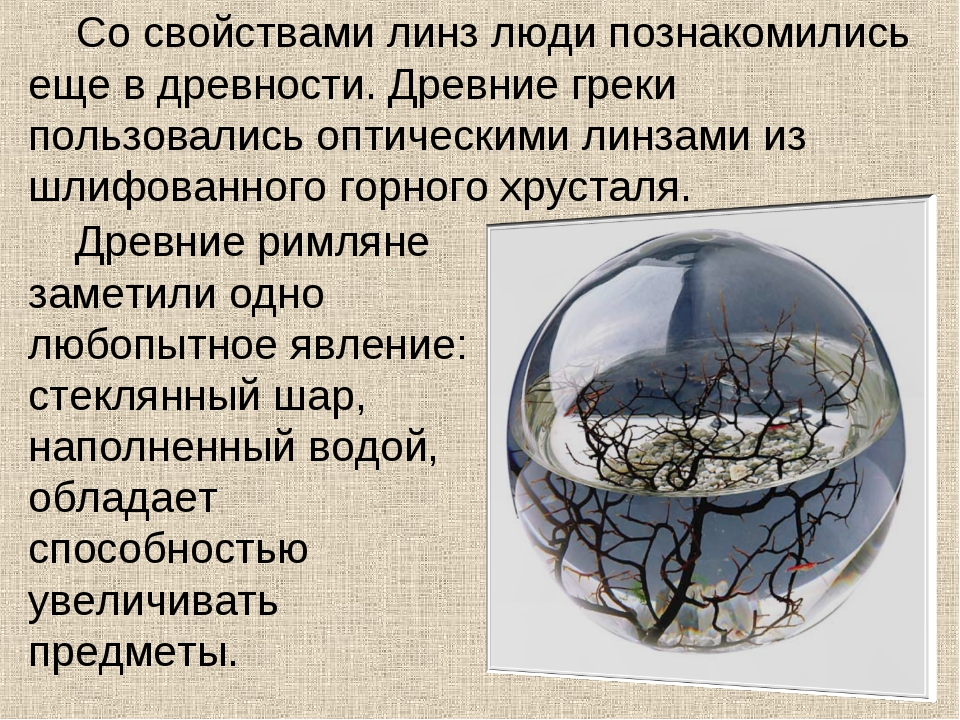 Со свойствами линз люди познакомились еще в древности. Древние греки пользова...