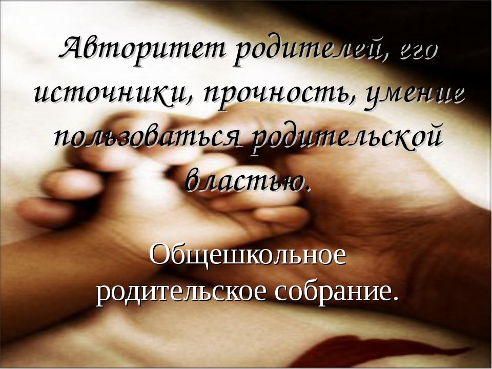 Авторитет родителей, его источники, прочность, умение пользоваться родительск...
