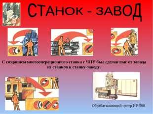 С созданием многооперационного станка с ЧПУ был сделан шаг от завода из станк