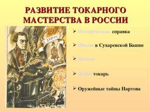 Историческая справка Школа в Сухаревской Башне Начало Царёв токарь Оружейные