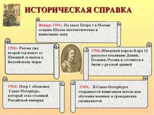 Январь 1701г. По указу Петра 1 в Москве создана Школа математических и навига