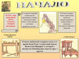 В 1703 г. при навигацкой школе создается токарная мастерская В то время токар