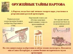 А.Нартов, когда был ещё личным токарем царя, участвовал в реорганизации русск