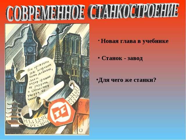 Новая глава в учебнике Станок - завод Для чего же станки?