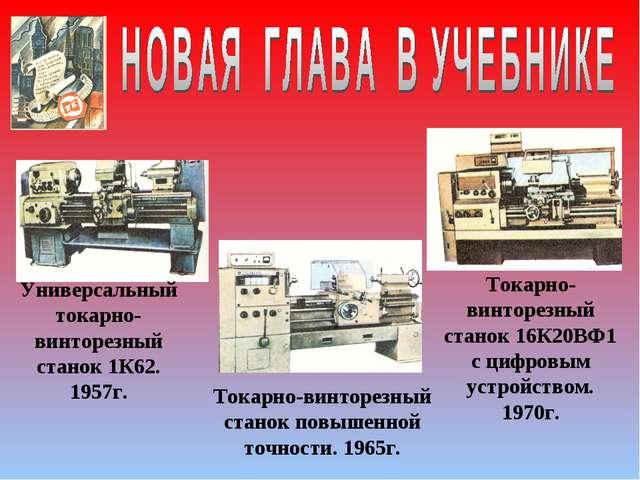 Универсальный токарно-винторезный станок 1К62. 1957г. Токарно-винторезный ста...