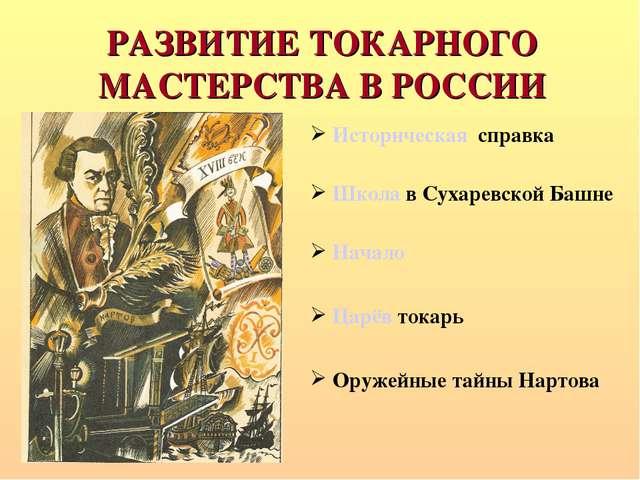 Историческая справка Школа в Сухаревской Башне Начало Царёв токарь Оружейные...