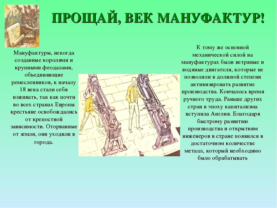 Мануфактуры, некогда созданные королями и крупными феодалами, объединяющие ре...