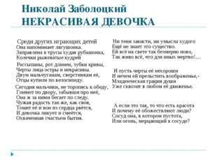 Николай Заболоцкий НЕКРАСИВАЯ ДЕВОЧКА Среди других играющих детей Она напомин
