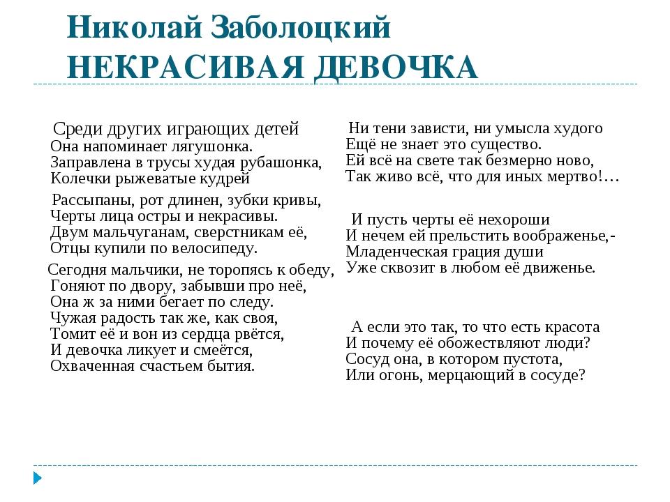 Николай Заболоцкий НЕКРАСИВАЯ ДЕВОЧКА Среди других играющих детей Она напомин...