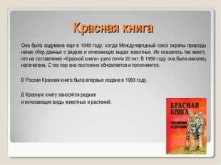 Красная книга Она была задумана еще в 1948 году, когда Международный союз охр