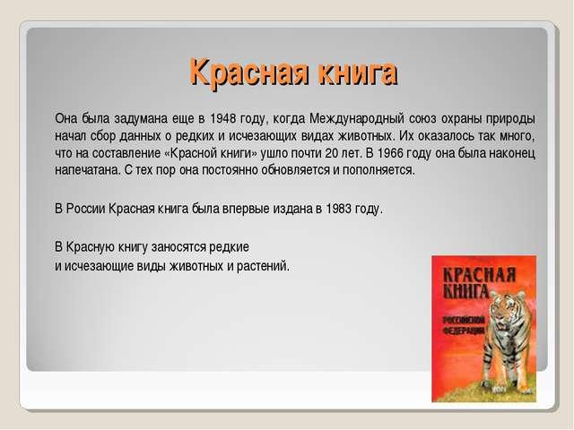 Красная книга Она была задумана еще в 1948 году, когда Международный союз охр...