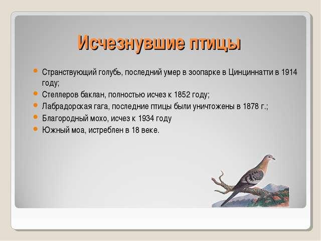 Исчезнувшие птицы Странствующий голубь, последний умер в зоопарке в Цинциннат...