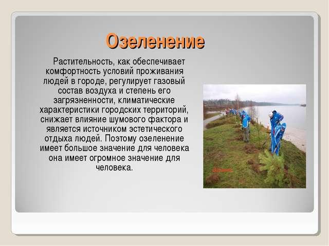 Озеленение Растительность, как обеспечивает комфортность условий проживания л...