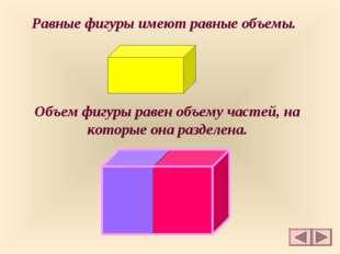 Равные фигуры имеют равные объемы. Объем фигуры равен объему частей, на котор