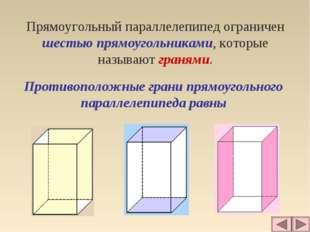 Прямоугольный параллелепипед ограничен шестью прямоугольниками, которые назыв