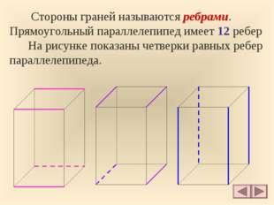 Стороны граней называются ребрами. Прямоугольный параллелепипед имеет 12 реб