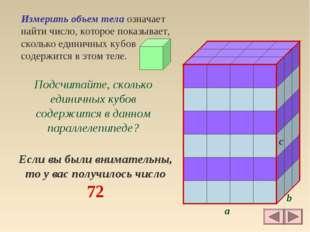 Измерить объем тела означает найти число, которое показывает, сколько единичн