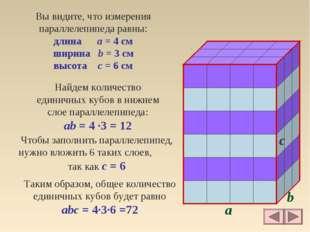 a b c Вы видите, что измерения параллелепипеда равны: длина a = 4 см ширина b