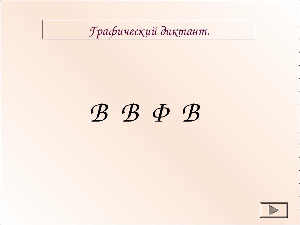 В В Ф В Графический диктант.