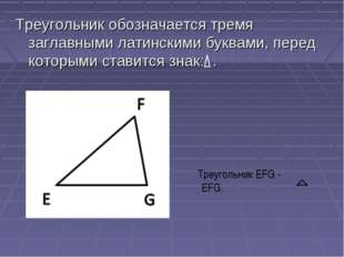 Треугольник обозначается тремя заглавными латинскими буквами, перед которыми