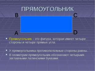 ПРЯМОУГОЛЬНИК Прямоугольник - это фигура, которая имеет четыре стороны и четы