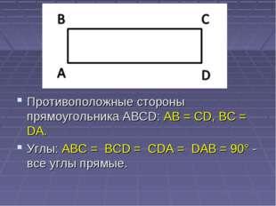 Противоположные стороны прямоугольника ABCD: AB = CD, BC = DA. Углы: ABC = B