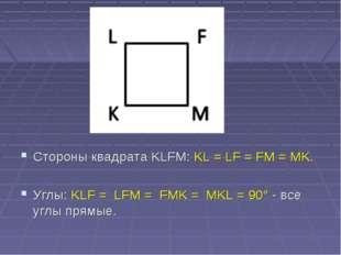 Стороны квадрата KLFM: KL = LF = FM = MK. Углы: KLF = LFM = FMK = MKL = 90