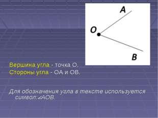 Вершина угла - точка O. Стороны угла - OA и OB. Для обозначения угла в текс