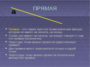 ПРЯМАЯ Прямая - это самая простая геометрическая фигура, которая не имеет ни