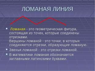 ЛОМАНАЯ ЛИНИЯ Ломаная - это геометрическая фигура, состоящая из точек, которы