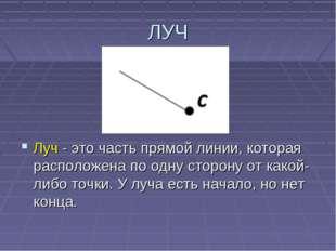 ЛУЧ Луч - это часть прямой линии, которая расположена по одну сторону от како