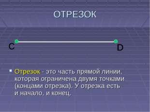 ОТРЕЗОК Отрезок - это часть прямой линии, которая ограничена двумя точками (к