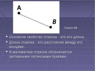 Основное свойство отрезка - это его длина. Длина отрезка - это расстояние меж