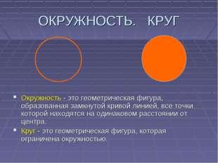 ОКРУЖНОСТЬ. КРУГ Окружность - это геометрическая фигура, образованная замкнут