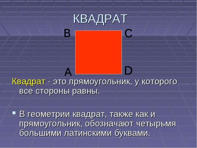 КВАДРАТ Квадрат - это прямоугольник, у которого все стороны равны. В геометри...
