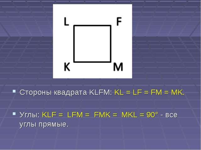 Стороны квадрата KLFM: KL = LF = FM = MK. Углы: KLF = LFM = FMK = MKL = 90...