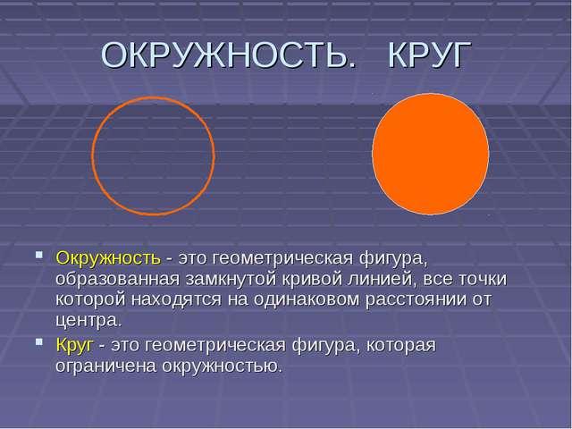 ОКРУЖНОСТЬ. КРУГ Окружность - это геометрическая фигура, образованная замкнут...