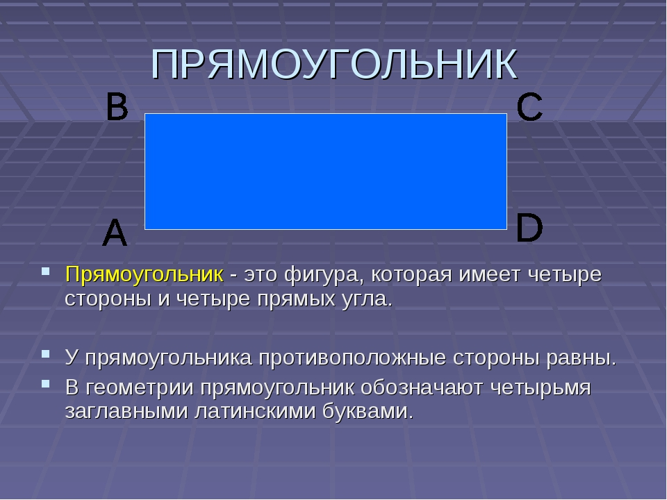 ПРЯМОУГОЛЬНИК Прямоугольник - это фигура, которая имеет четыре стороны и четы...