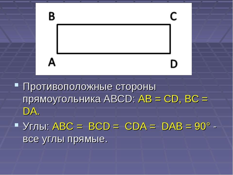 Противоположные стороны прямоугольника ABCD: AB = CD, BC = DA. Углы: ABC = B...