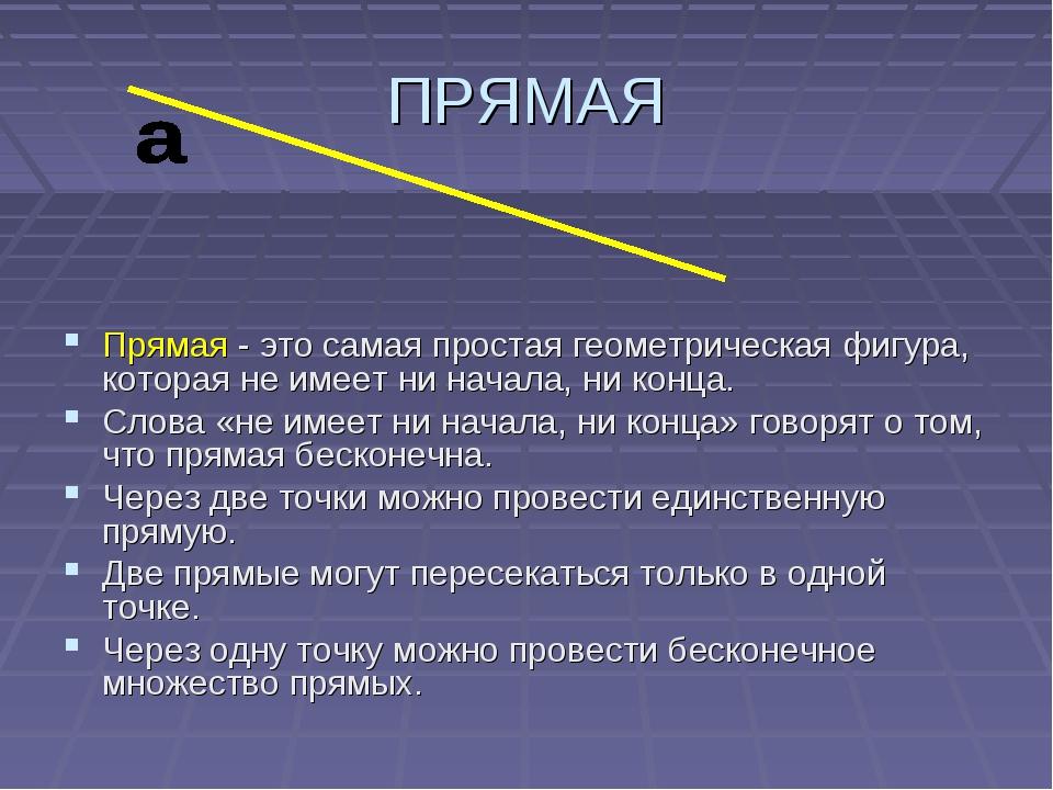 ПРЯМАЯ Прямая - это самая простая геометрическая фигура, которая не имеет ни...
