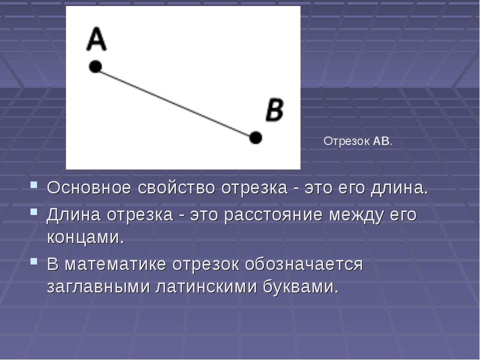 Основное свойство отрезка - это его длина. Длина отрезка - это расстояние меж...