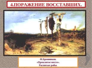 4.ПОРАЖЕНИЕ ВОССТАВШИХ. Ф.Бронников. «Проклятое место». Распятые рабы.