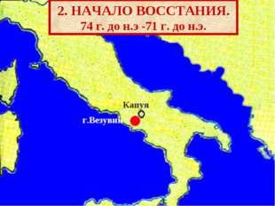 Капуя г.Везувий 2. НАЧАЛО ВОССТАНИЯ. 74 г. до н.э -71 г. до н.э.