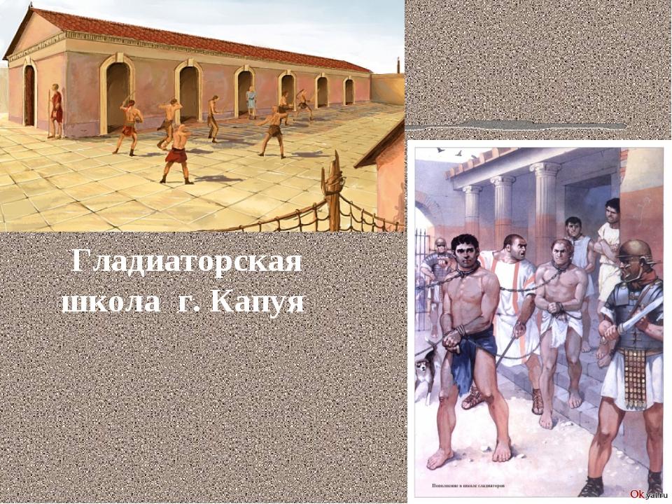 Гладиаторская школа г. Капуя