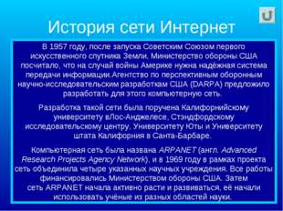 История сети Интернет В1957 году, после запускаСоветским Союзомпервого иск