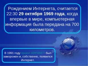 Рождением Интернета, считается 22:30 29 октября 1969 года, когда впервые в м